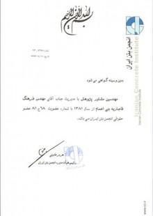 عضويت انجمن بتن ايران