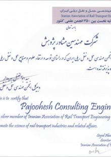 عضويت انجمن مهندسي حمل و نقل ريلي ايران