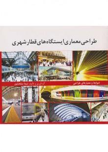 طراحی معماری ایستگاههای قطار شهری