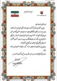 تقديرنامه شركت متروي تهران