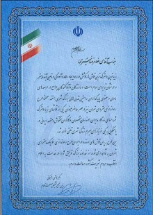 تقدیرنامه مجمع تشخیص مصلحت نظام