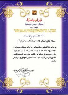تقدیرنامه همایش تهران با مترو