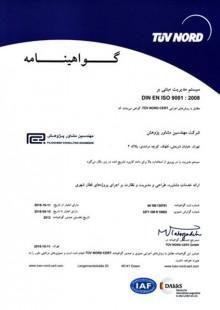 گواهينامه ISO 9001:2008 از TUV NORD