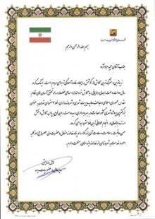 تقديرنامه متروي تهران
