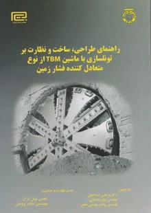 راهنمای تونلسازی با TBM
