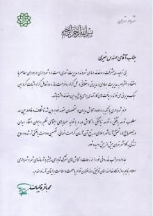 تقديرنامة شهردار تهران