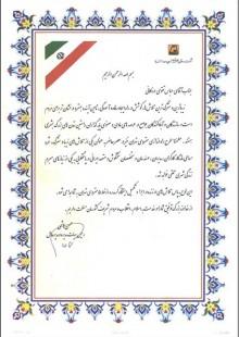 تقديرنامة شركت متروي تهران