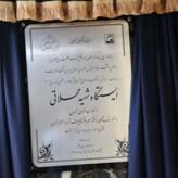 افتتاح ایستگاه شهید محلاتی در خط 3 متروی تهران